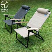 ホールアースWHOLEEARTHイスリクライニングハイバックチェアステラ(WHOLEEARTHRecliningHighbackChairStella折りたたみ椅子アウトドアレジャーキャンプバーベキューBBQWE2KDC05)