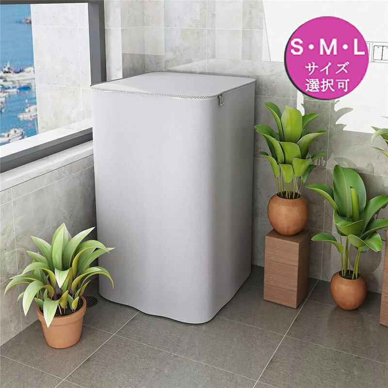【楽天1位】 洗濯機カバー S M L 屋外 防水 チャック改善版 防日焼け 防塵 ファスナー シルバー 外置き フリルなし
