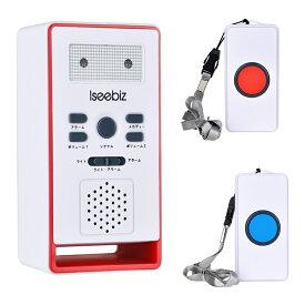 Iseebiz ナースコール チャイムアラーム ワイヤレス 老人/患者介護用 遠隔呼び出しアラーム 100m受信距離  65~105dB 防水 SOSボタン LED付き