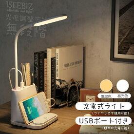 【調光調色 スマホ充電可】デスクライト Iseebiz スタンドライト LED 筆立て付き スマホスタンド タッチセンサー 無段階調光 白光・暖光 メモリー機能 USB充電ポート