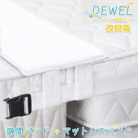 DEWEL マットレス隙間パット ベッド連結ベルト 連結バンド 川の字2点セット パッド幅20cmマットレス 隙間埋め ズレ防止 ベッド連結 すきまスペーサー 日本語取付説明書付