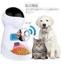 Iseebiz自動給餌器猫自動給餌機自動餌やり機犬ペット食器オートフィーダー餌入れ録音機能定時定量容量4kg赤線センサーUSB/電池お留守番対策説明書付き