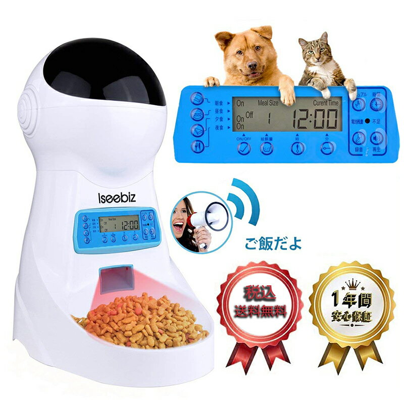 【改良品・制御ボードも日本語】Iseebiz 自動給餌器 給餌機 1日4食 タイマー 3L大容量 コンセント/電池 兼用 猫 犬 ウサギ 用 餌やり器 定時定量 健康管理/肥満防止 留守番対策 ペット 餌 ペットフィーダー オートフィーダー