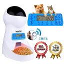 自動給餌器 給餌機 Iseebiz 制御ボードも日本語 1日4食 タイマー 3L大容量 コンセント/電池 兼用 猫 犬 ウサギ 用 餌…