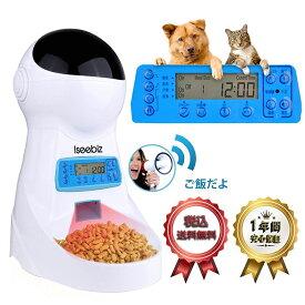 Iseebiz 自動給餌器 日本語制御ボード 1日4食 タイマー 3L大容量 コンセント/電池 猫犬兼用 ウサギ 餌やり器 定時定量 健康管理/肥満防止 留守番対策 オートペットフィーダー