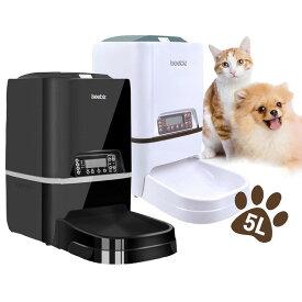 Iseebiz 自動給餌器 1日4食 水洗 タイマー 6L大容量 コンセント/電池 猫犬ウサギ兼用 餌やり器 定時定量 健康管理/肥満防止 留守番対策 ペットオートフィーダー