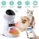 【最新式・スマホ制御可能】Iseebiz 自動給餌器 カメラ 猫 犬 タイマー 音声録音機能 スマホ 遠隔操作 iOS/Android/Al…