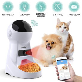 自動給餌器 オートマチック餌やり機 スマホ遠隔操作 カメラ搭載 猫 犬 タイマー 音声録音 iOS/Android/Alexa対応 日本語対応アプリ 1日6食まで 3.5L
