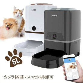 自動給餌器 猫 犬用 オートマチック餌やり機 スマホ遠隔操作 カメラ付き 自動餌やり機 5L大容量 1日6食まで タイマー式 アプリ対応 水洗可能 オートペットフィーダー iOS Android対応 日本語説明書付