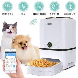 自動給餌器 オートマチック餌やり機 猫犬兼用 スマホ遠隔操作 カメラなし 6L大容量 1日8食まで タイマー式 水洗可能 留守番対策 オートペットフィーダー iOS Android対応 日本語アプリ 日本語説明書付