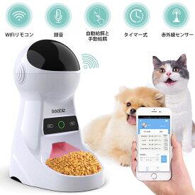 自動給餌器 オートマチック餌やり機 iOS/Android対応 カメラなし 猫 犬 タイマー 音声録音機能 スマホ 遠隔操作 iOS/Android対応 日本語対応アプリ 1日6食まで 3.5L