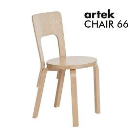 [ ARTEK(アルテック)] チェア66 (椅子) バーチ CHAIR66