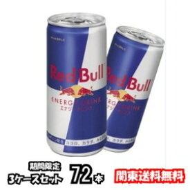 関東送料無料 送料無料 レッドブル エナジードリンク 185ml 3ケース 72本 24本×3 Red Bull