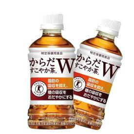コカコーラ からだすこやか茶W 350ml 24本 1ケース 脂肪 糖 吸収 抑える