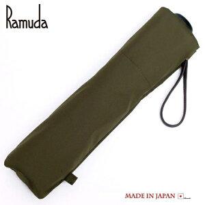 【送料無料】RAMUDA60×6カーボン丸ミニレインバリア(カーキ)【傘屋伝七/294103k】【楽ギフ_包装】