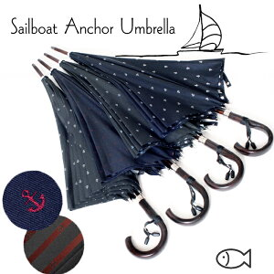 【送料無料】RAMUDA65×8SailboatAnchorumbrella樫棒濃茶塗りタッセル付【傘屋伝七/372569】名入れ可【楽ギフ_包装】