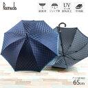 Ramuda 耐風骨 ジャンプ 長傘 65cm グラス メンズ 傘 紳士 UV ギフト プレゼント 日本製 日傘 雨傘 甲州織 市松