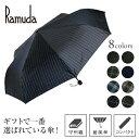 Ramuda 折りたたみ傘 メンズ 耐風傘 甲州織 日本製生地 UVカット90%以上 グラスファイバー 紳士 耐風骨 軽量 軽い uv…