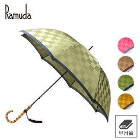 Ramuda 長傘 レディース 甲州織生地 日本製 婦人 ギフト プレゼント 名入れ ネームプレート 母の日 誕生日 敬老の日 傘寿