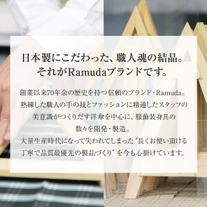Ramuda長傘メンズ紳士日本製甲州織日本製生地UVカット90%以上修理保証uv大きいギフトプレゼント名入れネームプレート父の日誕生日敬老の日傘寿退職祝いクリスマス