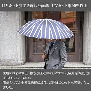 Ramuda折りたたみ傘自動開閉メンズ紳士日本製甲州織日本製生地UVカット90%以上修理保証uv大きいギフトプレゼント名入れネームプレート父の日誕生日敬老の日傘寿退職祝いクリスマス