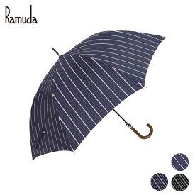 Ramuda 長傘 チョークストライプ 大きい傘 紳士傘 軽量 軽い メンズ ギフト プレゼント 父の日 誕生日 敬老の日 傘寿