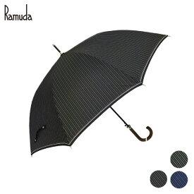 Ramuda 長傘 ストライプステッチトライプ 大きい傘 紳士傘 軽量 軽い メンズ ギフト プレゼント 父の日 誕生日 敬老の日 傘寿