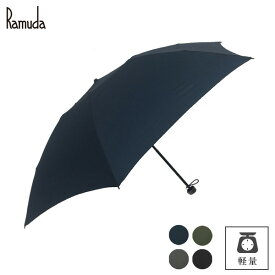 Ramuda 折りたたみ傘 無地 メンズ 紳士傘 軽量 軽い 大きい ギフト プレゼント 名入れ ネームプレト 父の日 誕生日 敬老の日 傘寿