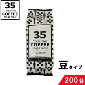 【1月4日発売】コーヒー 35コーヒー(O.L.T SPECIAL) 200g 豆 35COFFEE ミンサー柄 サンゴ支援 スリーファイブコーヒー レギュラーコーヒー豆