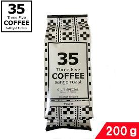 【1月4日発売】コーヒー 35コーヒー(O.L.T SPECIAL) 200g 粉 35COFFEE ミンサー柄 サンゴ支援 スリーファイブコーヒー