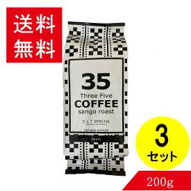 コーヒー 35コーヒー(O.L.T SPECIAL) 200g 豆×3セット 35COFFEE ミンサー柄 サンゴ支援 スリーファイブコーヒー レギュラーコーヒー豆