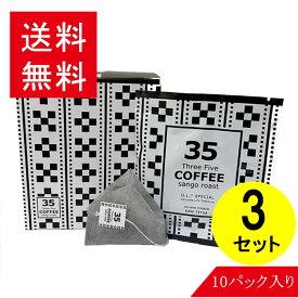 コーヒー 35コーヒー(O.L.T SPECIAL) 10パック入り×3セットテトラバッグ 35COFFEE ミンサー柄 サンゴ支援 スリーファイブコーヒー レギュラーコーヒー豆