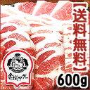 幻の沖縄アグー豚 金城アグーしゃぶしゃぶセット600g(うで肉300g・肩ロース300g) しゃぶしゃぶ専用あぐー豚しゃぶ…