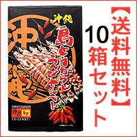 【送料無料】 沖縄 島とうがらしえびせんべい30枚入り(大)×10箱セット 南風堂