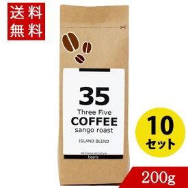 コーヒー 35コーヒー(アイランドブレンド) 200g 豆×10 35COFFEE