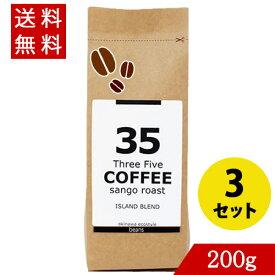 コーヒー 35コーヒー(アイランドブレンド) 200g 豆×3 35COFFEE