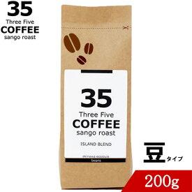 コーヒー 35コーヒー(アイランドブレンド) 200g 豆 35COFFEE