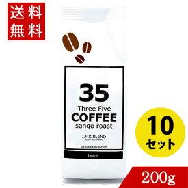コーヒー 35コーヒー(J.F.Kブレンド) 200g×10 豆 35COFFEE