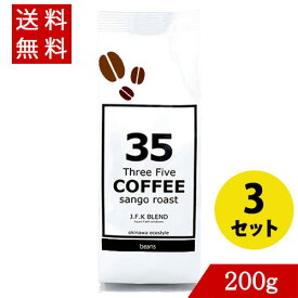 コーヒー 35コーヒー(J.F.Kブレンド) 200g×3 豆 35COFFEE