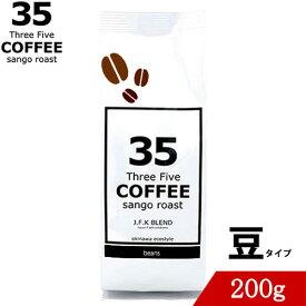 コーヒー 35コーヒー(J.F.Kブレンド) 200g 豆 35COFFEE