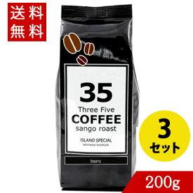 コーヒー 35コーヒー(アイランドスペシャル) 200g 豆×3 35COFFEE