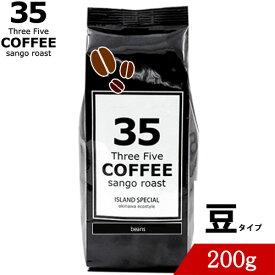 コーヒー 35コーヒー(アイランドスペシャル) 200g 豆 35COFFEE
