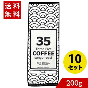 コーヒー 35コーヒー(J.F.Kスペシャル) 200g×10 粉 35COFFEE サンゴ 環境保護 ギフト お中元お歳暮