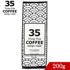 コーヒー 35コーヒー(J.F.Kスペシャル) 200g 粉 35COFFEE