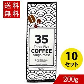 コーヒー 35コーヒー(J.F.Kスペシャル) 200g×10 豆 35COFFEE