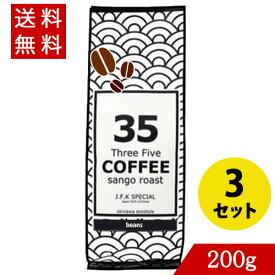 コーヒー 35コーヒー(J.F.Kスペシャル) 200g×3 豆 35COFFEE