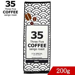 コーヒー 35コーヒー(J.F.Kスペシャル) 200g 豆 35COFFEE