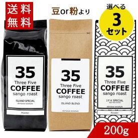 御中元 35コーヒー選べるセット 200g 粉(アイランドブレンド、アイススペシャル、J.F.Kブレンド)