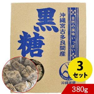 黒糖 380g×3 沖縄宮古多良間産 琉球黒糖