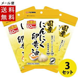 にんにく卵黄油 180カプセル×3 国産無臭にんにく ユーワ メール便送料無料